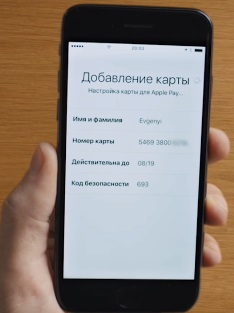 Этап проверки введенных реквизитов карты пи добавлении карты в Apple Pay