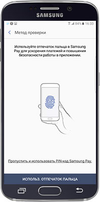 Скриншот запуска приложения Samsung Pay