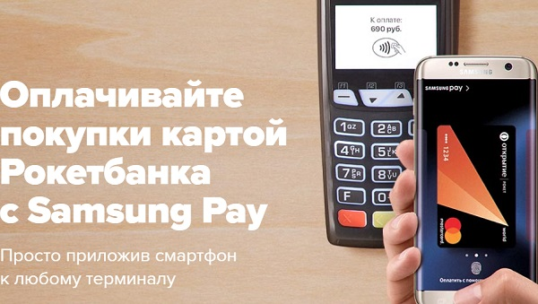 Карты Рокетбанка в Samsung Pay