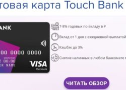 Обзор карты Limited Touch Bank
